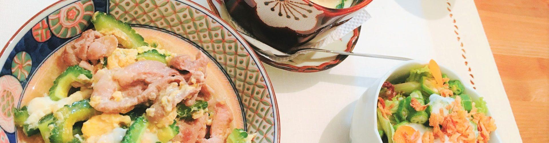 料理「ゴーヤチャンプルー&茶碗蒸し」